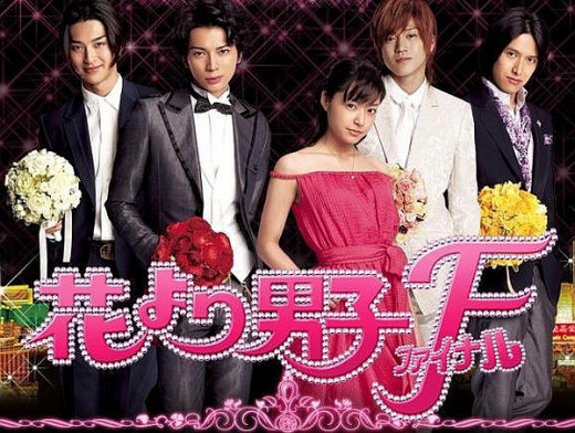 Hana Yori Dango (1995) - Live-Action Anime