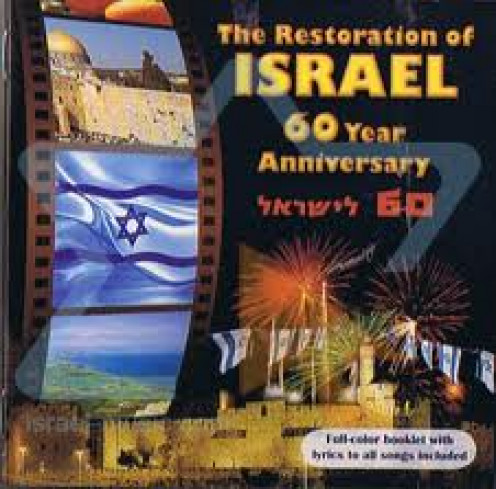 The Restoration of Israel 60 year Anniversary