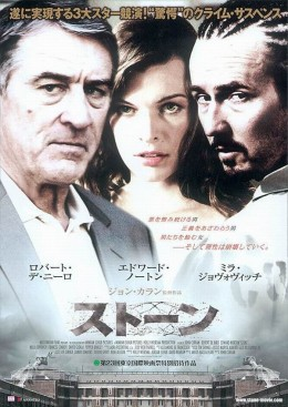 Stone (2010) Japanese poster
