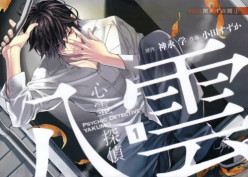 "Anime Review of ""Psychic Detective Yakumo"""