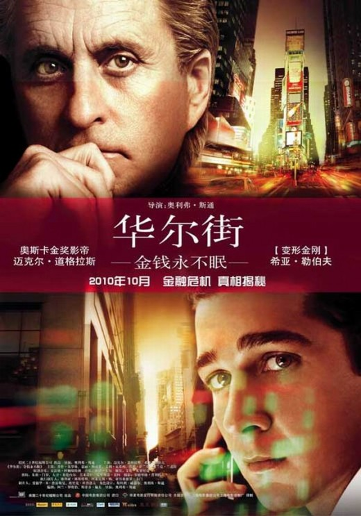 Wall Street: Money Never Sleeps (2010) Chinese poster