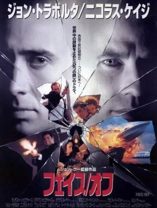 Face/Off (1997) Japanese poster