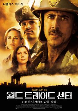 World Trade Center (2006) South Korean poster