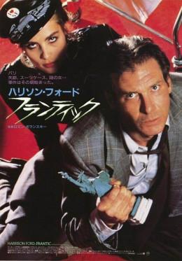 Frantic (1988) Japanese poster