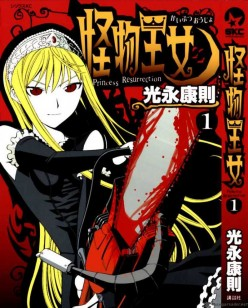 Manga/Anime Review: Princess Resurrection