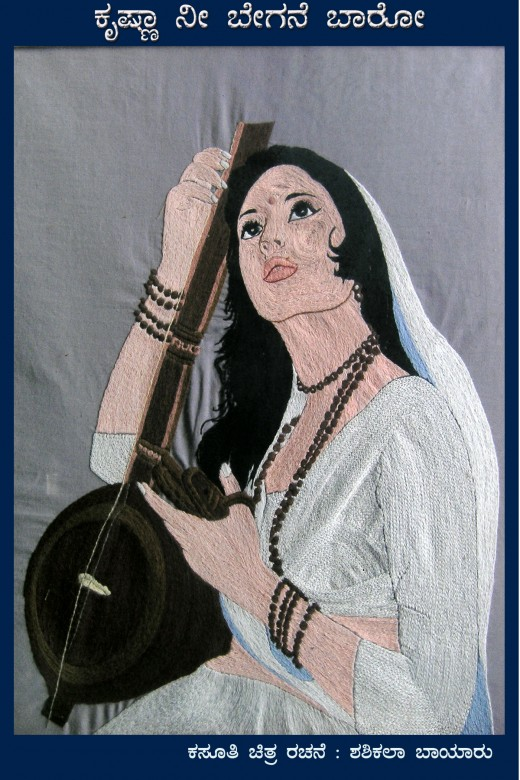 Portrait of Saint Meera Bai, who lived in 16th century This is sewn on blue cloth
