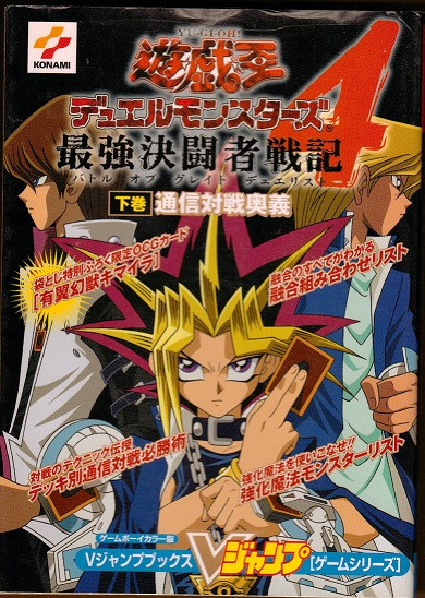 An (old!) Japanese Shonen Jump Magazine featuring Yugi, Kaiba, and Joey.