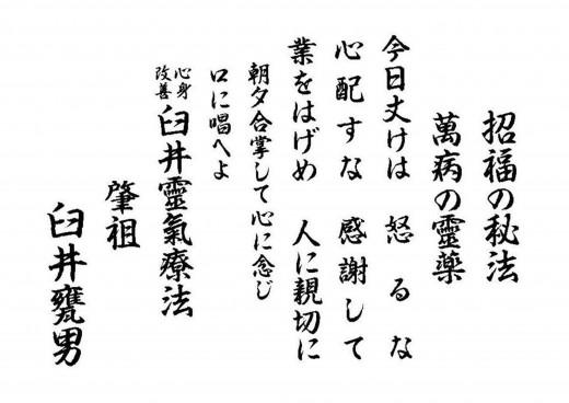 Five Reiki Principles