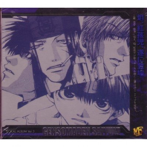 Gensomaden Saiyuki Vocal Album Volume 3 CD cover