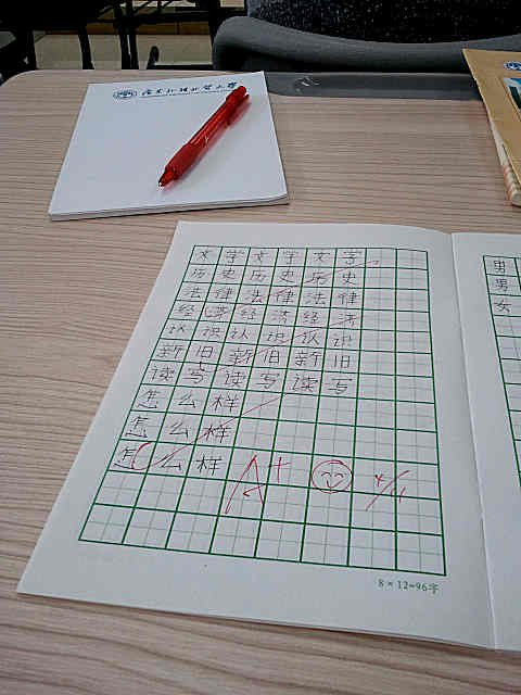 An A+ for my Hanzi writing home work. It's great going back to school!