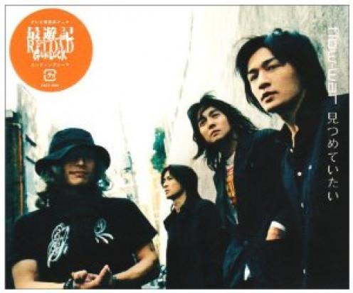 Saiyuki Reload Gunlock Ending Theme Song Mitsumeteitai Single by flow-war CD cover