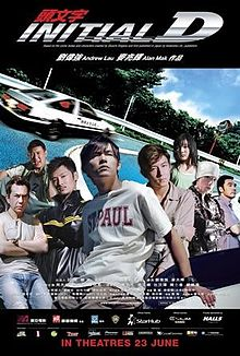 The Initial D movie poster for the full featured, live-action 2005 movie.