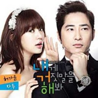 Lie To Me (South Korean Drama)
