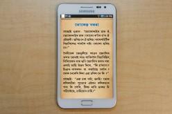 Assamese eBooks