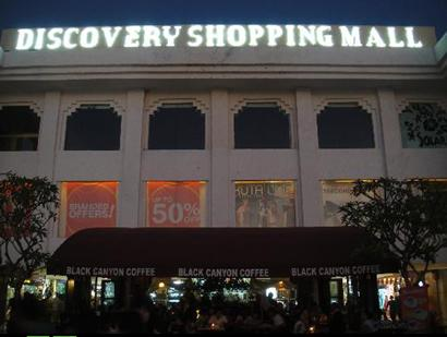 Discovery Mall