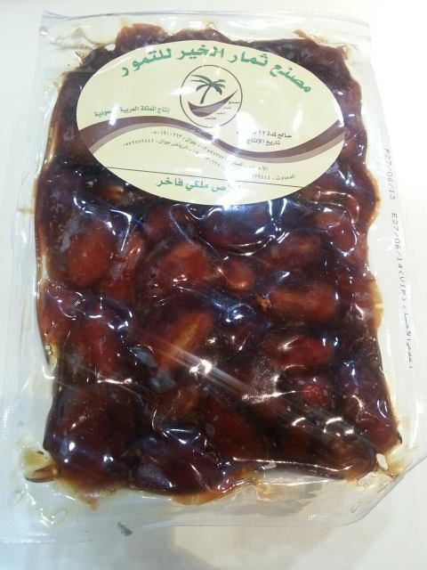Sweetened dates from a Muslim colleague who just have had a vacation in Saudi. Dates is one of the components in an Iftar meal during Ramadan.
