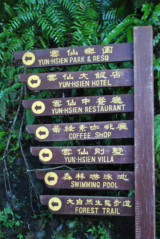 The spot which visitors can visit in Yun Hsien Resort.