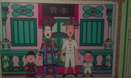 Mural of a happy marriage at the Peranakan Museum