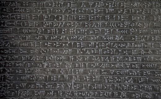 Hammurabi's Code, written in cuneiform, that details the policy of an eye for an eye