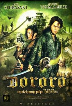 Film Review - 'Dororo'