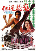 Awesome Movies - Way of the Dragon