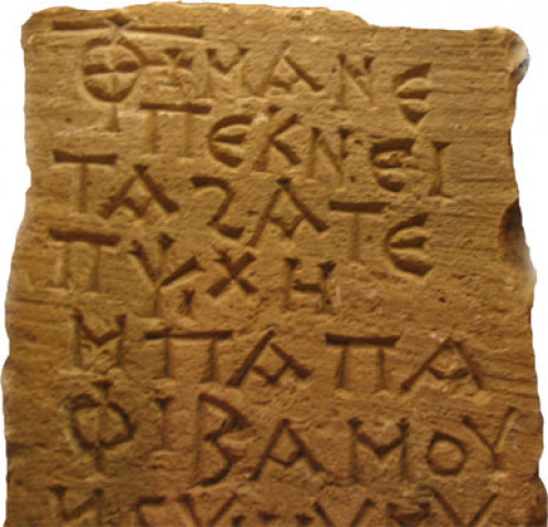 Coptic inscription, ca. third century AD.
