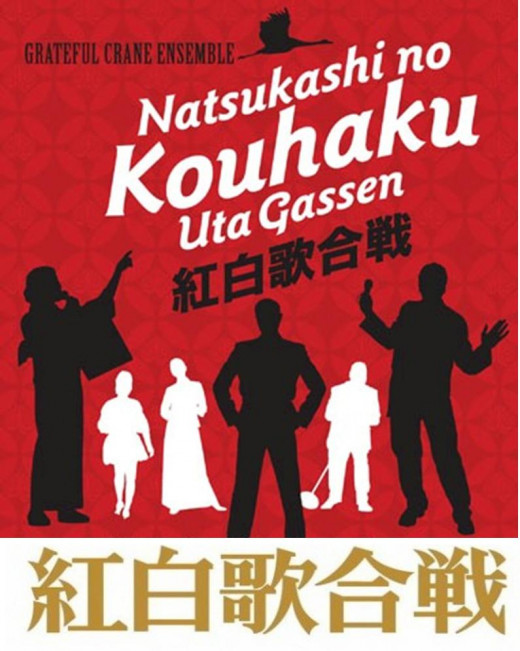 Kōhaku Uta Gassen