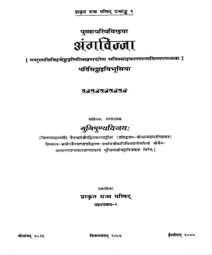 Ancient Prakrit Language Book on Body Language and Physiognomy