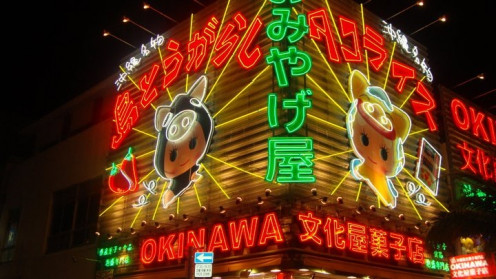 Neon sign of a souvenir shop located on Naha Kokusai Street.
