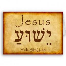 The name Jesus/Yeshua appears in many ancient sources such as the Talmud. Many people were called Yeshua in the time of Jesus.