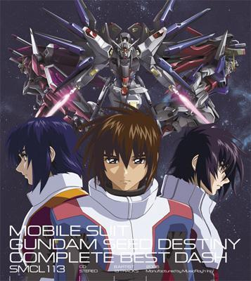 Mobile Suit Gundam SEED DESTINY COMPLETE BEST