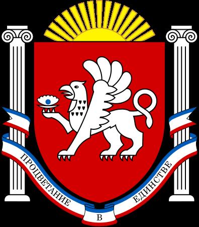 Crimea's Coat of Arms, used by the autonomous republic since 1992