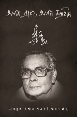 George da The Legendary Rabindra Sangeet  Singer