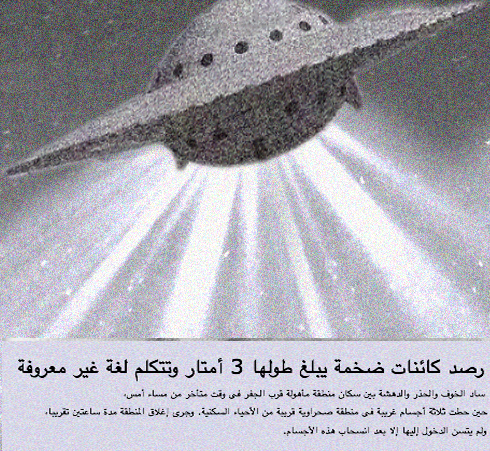 Aliens invading would be world news