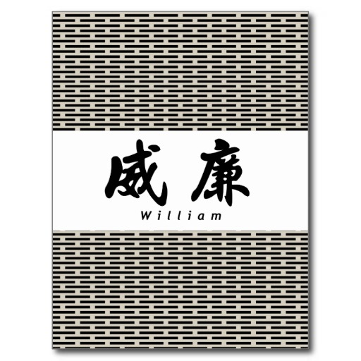 "Chinese Name ""WILLLIAM"""