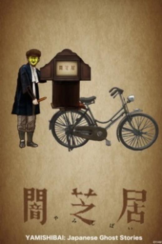 Yami Shibai Second Season