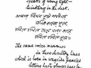 Handwriting of Rabindranath Tagore