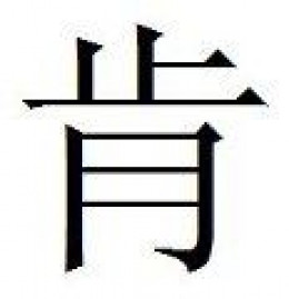 write my name in chinese The chinese names are translated based on the english pronunciation of the names the chinese names are written in simplified characters, which are used in mainland china to find your last name in chinese, please see english last names in chinese.