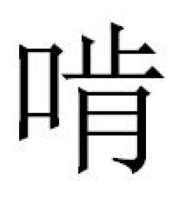 how to write my name in chinese Want your name written in chinese characters or chinese calligraphy here is the place.