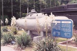 A captured North Korean mini-submarine. June 1991.