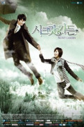 Korean Drama : Secret Garden | Cast, Synopsis, Soundtrack and more!