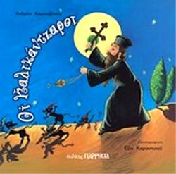 Greek Christmas Traditions - Kalikantzari