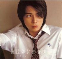 Jun Matsumoto as DomYouji Tsukasa