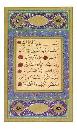 The first sura in a Qur'anic manuscript