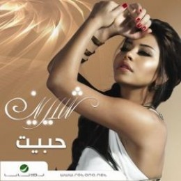 Sherine - Habeat (I Fell in Love)