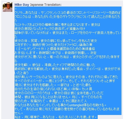 Mike Day's Japanese translation of Touching Whale save