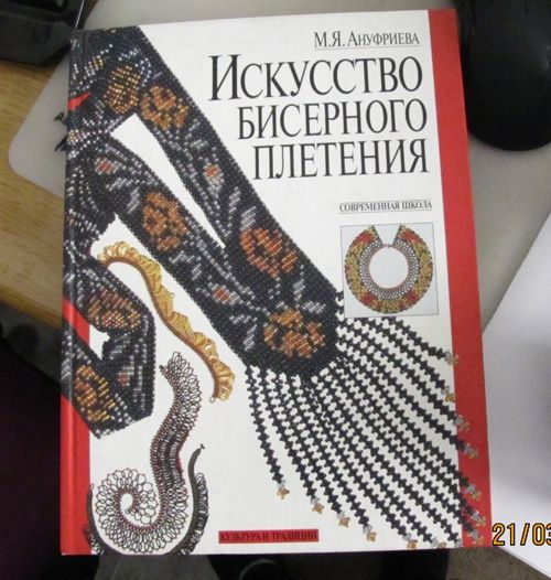 my copy of The White Russian beading book