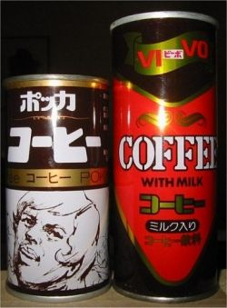Japanese coffee refuelled my Caffeine Addicition